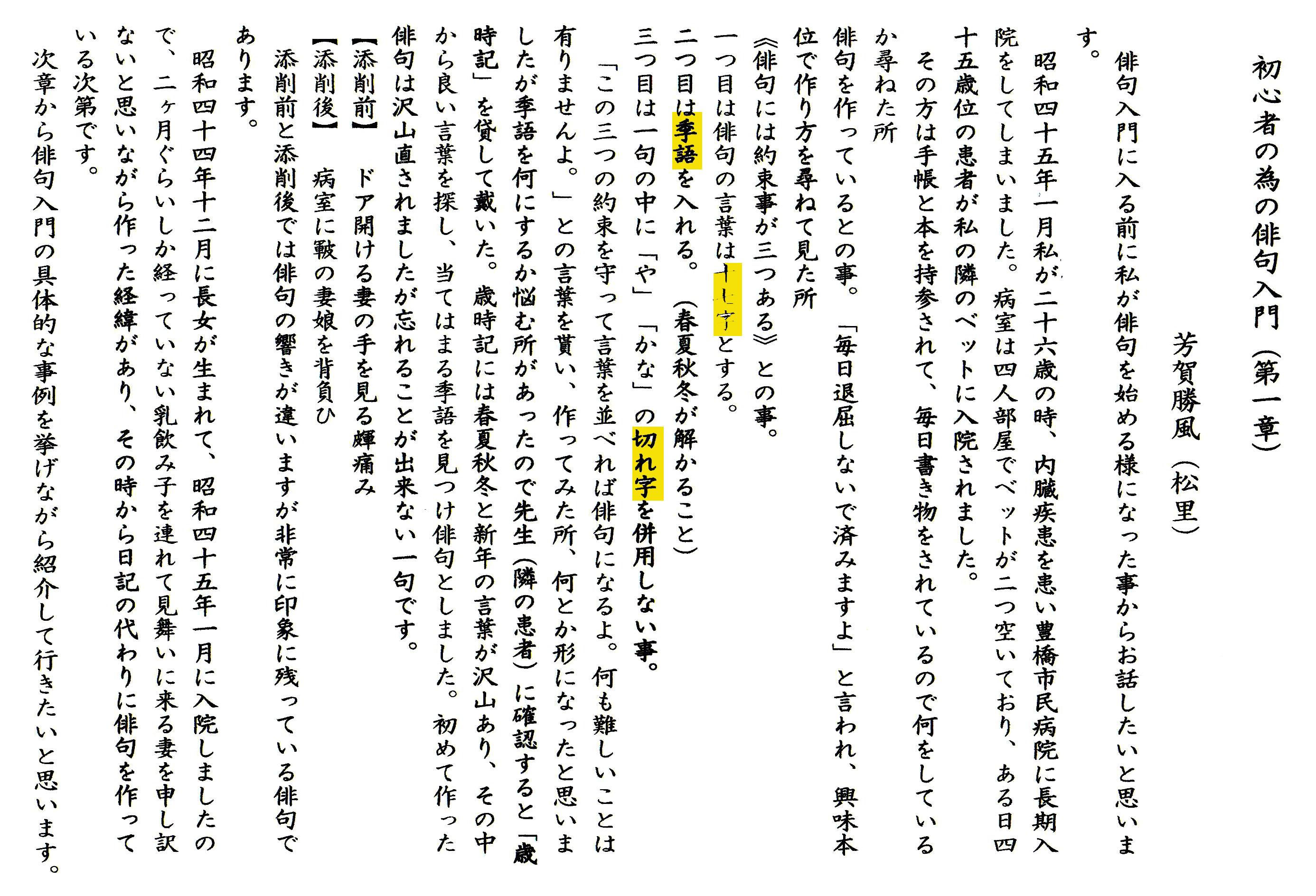 日本の文化 - 岳精流日本吟院三...